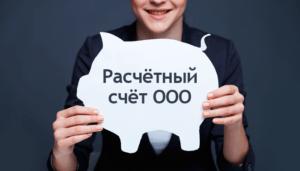 Особенности открытие расчетного счета для ООО и ИП