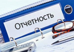Подготовка и сдача отчетности по НДФЛ. Порядок сдачи отчетности